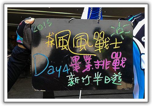 【懷謙。畢業挑戰】(18)。Day 4。新竹市 — 清大 — 板橋
