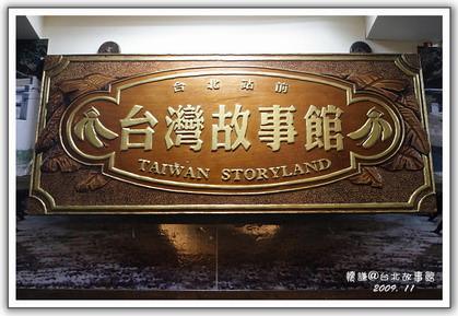 【瘋台灣】(04)98年10月 台灣故事館