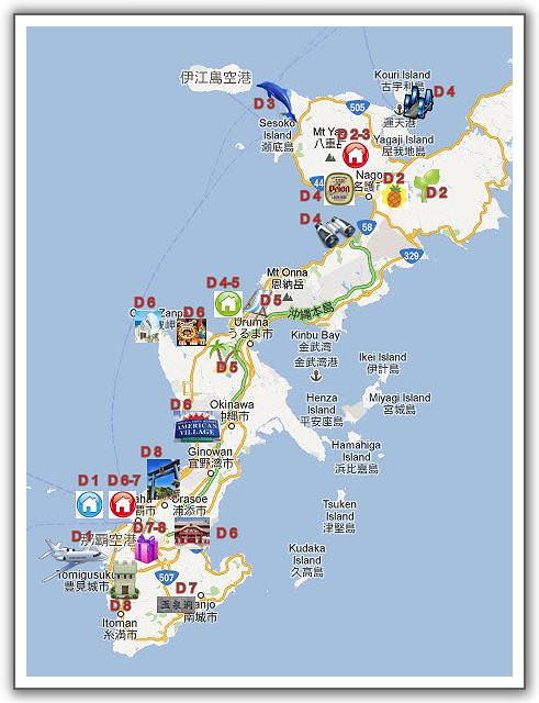 【2012‧沖繩親子遊】(02)‧Day 0 。行前準備