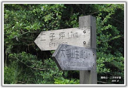 【瘋台灣】(20)100年06月 陽明山‧二子坪步道