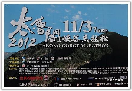 【瘋台灣】(36-1)101年11月 花蓮‧太魯閣