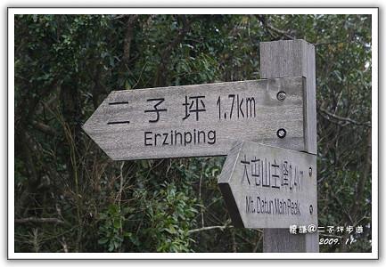 【瘋台灣】(05)98年10月 陽明山‧二子坪步道