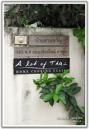 【2011‧泰國親子遊】(16)‧Day 6 。學作泰國菜