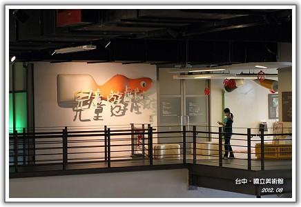 【瘋台灣】(33)101年08月 台中‧國立台灣美術館‧高雄義大世界