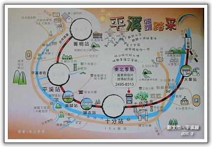 【瘋台灣】(17)100年03月 平溪線采風