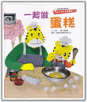 【家有寶貝】一起做蛋糕,媽媽生日快樂!