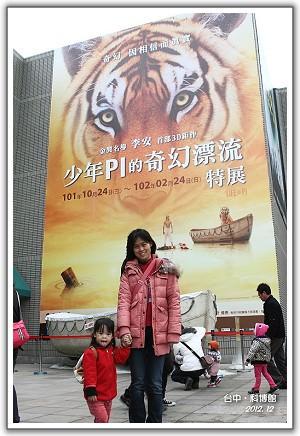 【瘋台灣】(37)101年12月 台中科博館‧南投寶島時代村