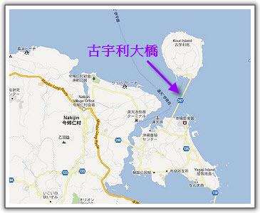 【2012‧沖繩親子遊】(11)‧Day 4 。古宇利大橋