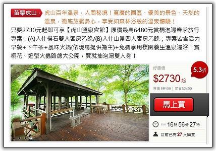 【瘋台灣】(43-2)102年04月 苗栗‧虎山溫泉飯店