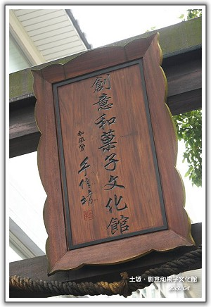 【瘋台灣】(43-1)102年04月 土城‧手信坊創意和菓子文化形象館