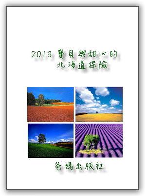 【2013‧北海道親子遊】(06)‧Day 0。行前準備。寶貝與甜心的北海道探險