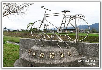 【瘋台灣】(28-2)101年02月 台東。關山
