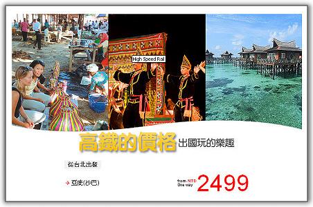 【2011‧泰國親子遊】(04)‧被AirAsia 放鴿子