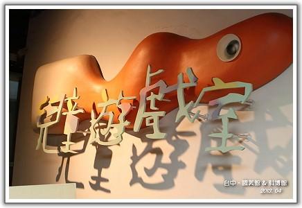 【瘋台灣】(42-1)102年04月 台中‧國美館、科博館、東圓旅館