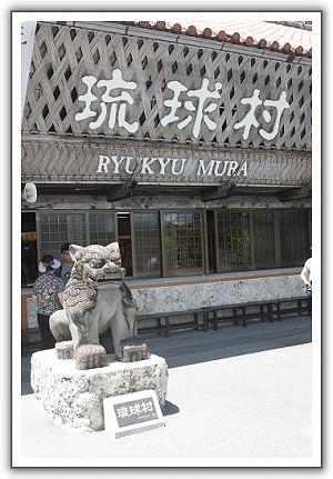 【2012‧沖繩親子遊】(15)‧Day 6 。琉球村