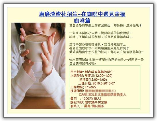 【樂活人生】在咖啡中‧遇見幸福