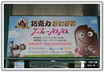 【瘋台灣】(11)99年09月 士林‧巧克力奇幻世界