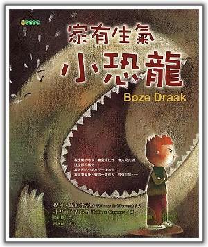 【2012‧沖繩親子遊】(24)‧後記‧愛生氣的小恐龍