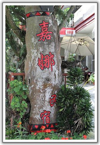 【瘋台灣】(57)。103年04月 嘉義里佳。嘉娜民宿